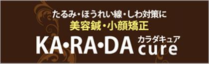 KARADA cure